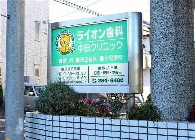 ライオン歯科中田クリニック6
