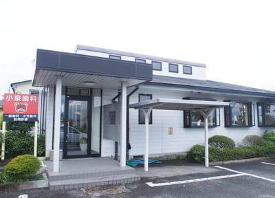 小泉歯科医院2