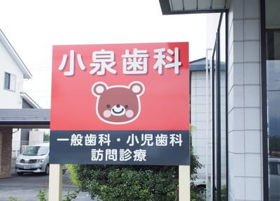 小泉歯科医院3