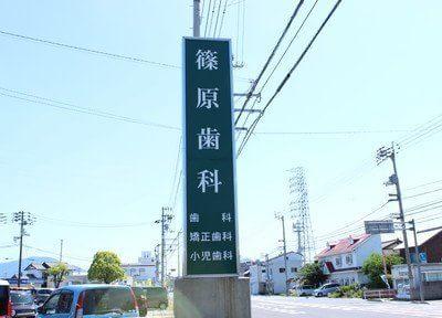 篠原歯科医院