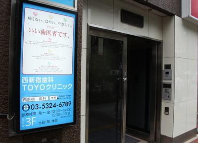 西新宿歯科TOYOクリニック7
