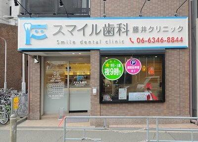 医療法人 スマイル歯科藤井クリニック