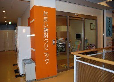 たまい歯科クリニックの医院写真