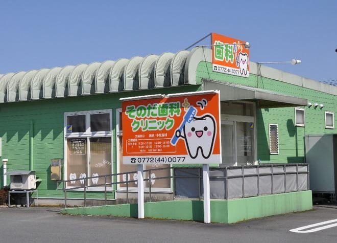 そのだ歯科クリニック