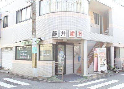 藤井歯科医院の医院写真