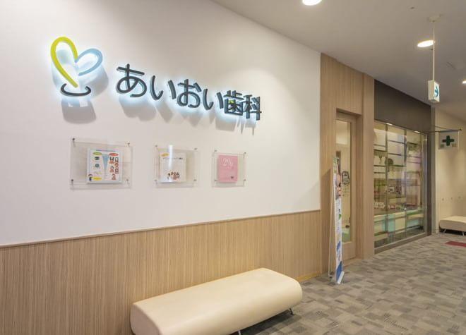 あいおい歯科イオンモール名取医院2