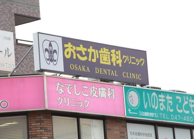 おさか歯科クリニック