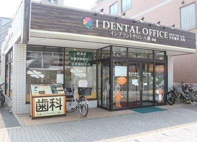 今井歯科分院