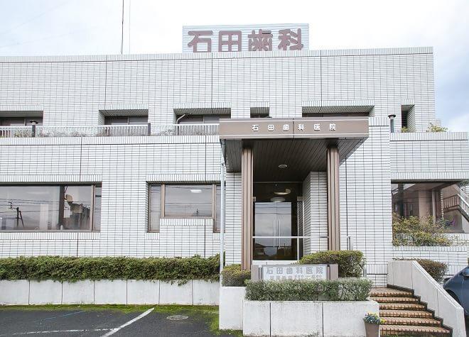 石田歯科医院2
