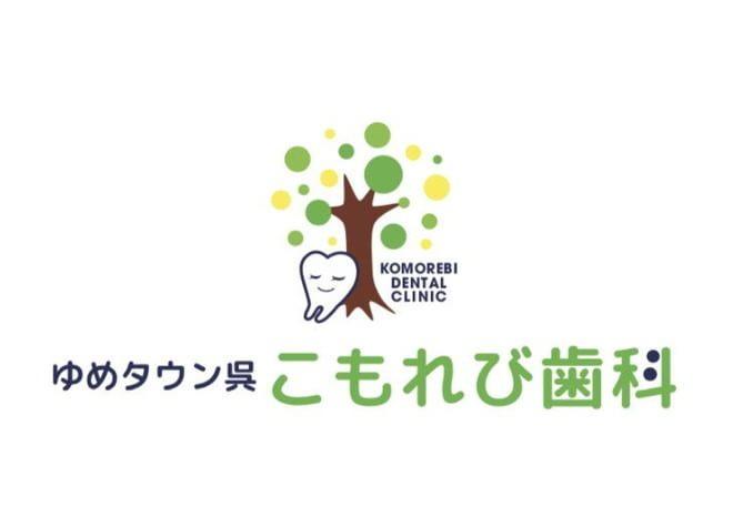 ゆめタウン呉 こもれび歯科