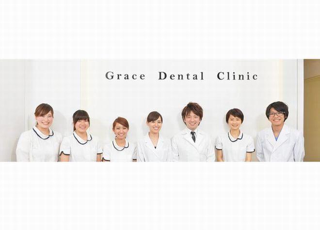 小田急町田駅前グレイス歯科・矯正歯科・小児歯科・歯科口腔外科