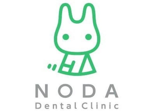 のだ歯科クリニック