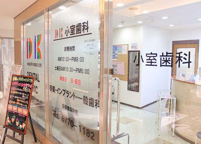 小室歯科ミオ診療所(写真2)