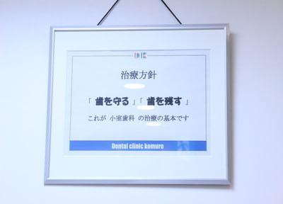 小室歯科ミオ診療所