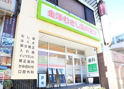 金澤むさし歯科医院(写真1)