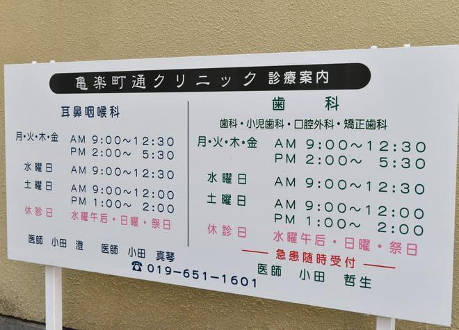亀楽町通クリニック 歯科6