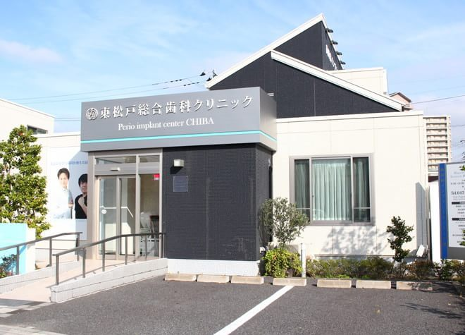東松戸総合歯科クリニック(写真0)