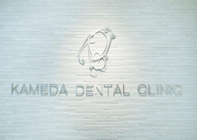 亀田歯科医院7