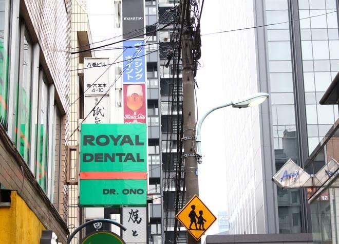 ロイヤル歯科2