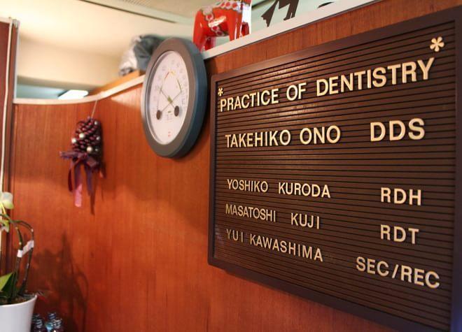 ロイヤル歯科4