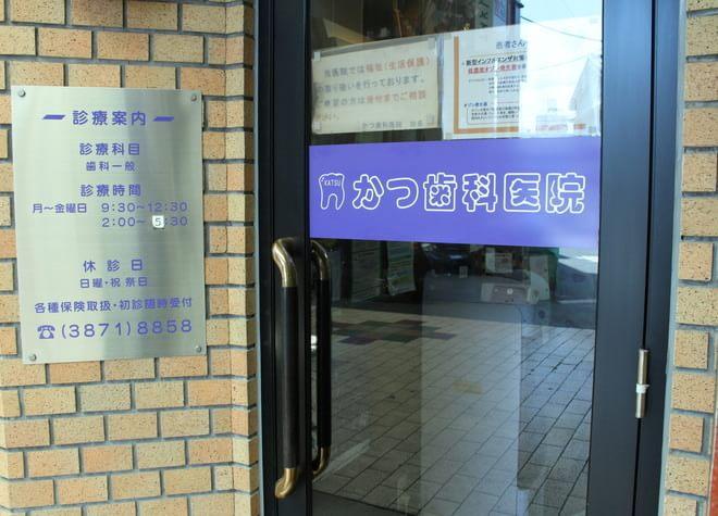 南千住駅近辺の歯科・歯医者「かつ歯科医院」