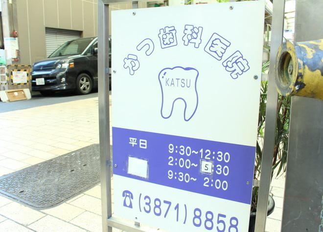 かつ歯科医院3