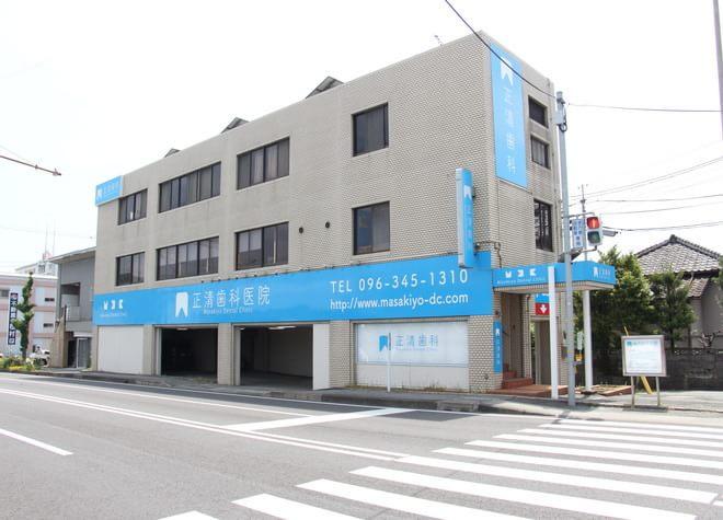 正清歯科医院7
