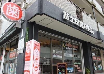 淡路駅近辺の歯科・歯医者「冨士田歯科医院」