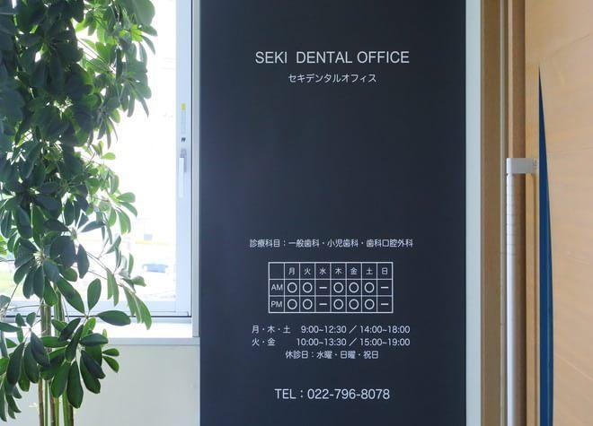 Seki Dental Office【セキデンタルオフィス】3