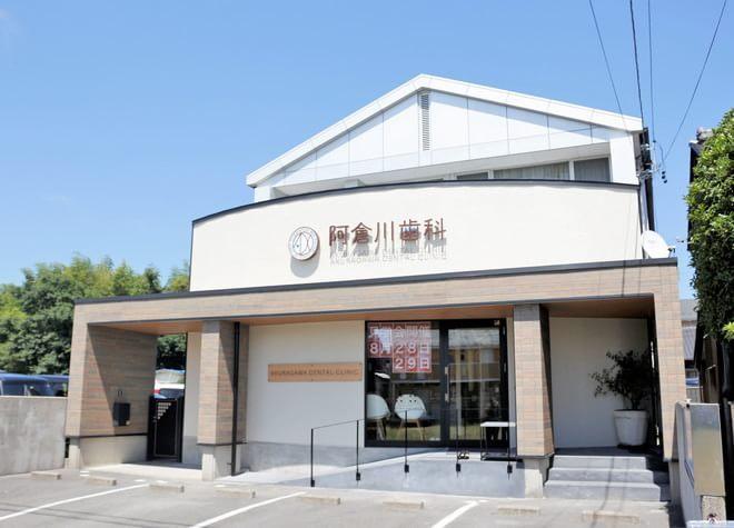 阿倉川歯科医院