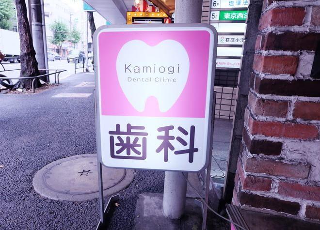 上荻歯科医院3