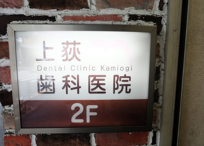 上荻歯科医院4