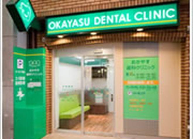 おかやす歯科クリニック