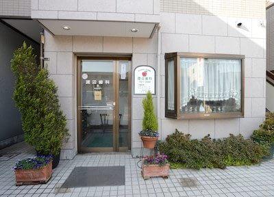 渡辺歯科医院