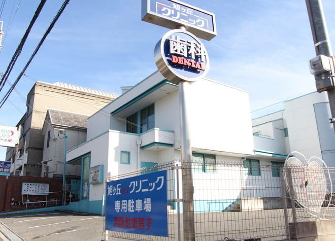 池田駅(大阪府)近辺の歯科・歯医者「旭ヶ丘ホリクリニック」
