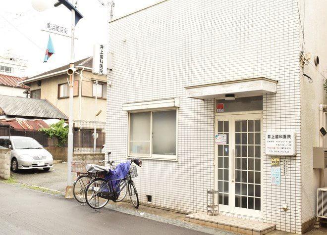 井上歯科医院(尼崎市尾浜町)の画像