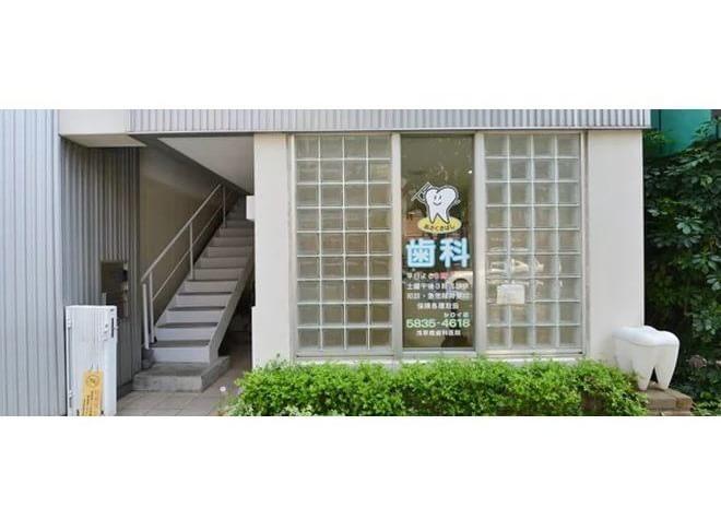 浅草橋歯科医院