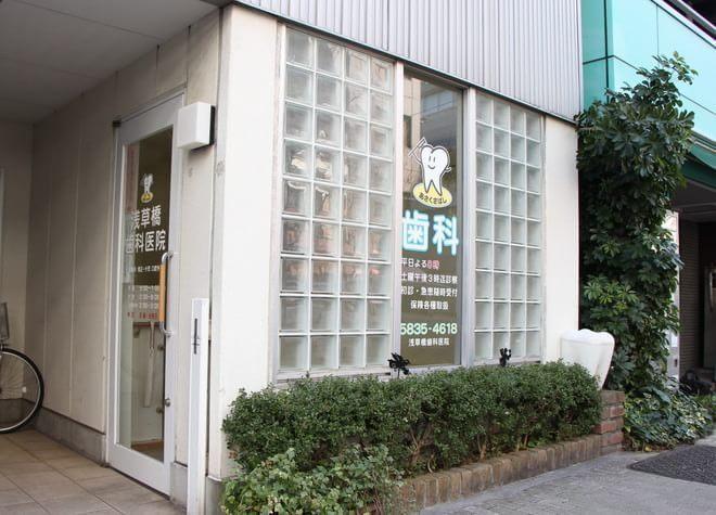 浅草橋歯科医院(浅草橋駅東口)