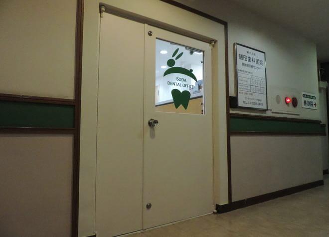 新大久保礒田歯科医院7