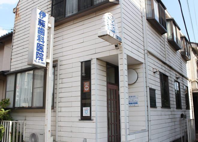 伊藤歯科医院2