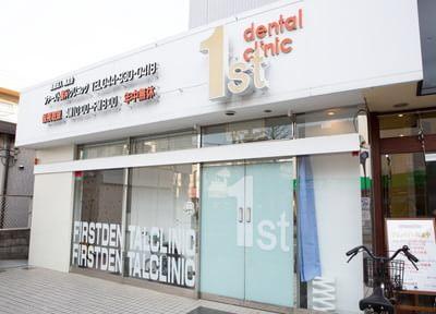 ファースト歯科クリニック4