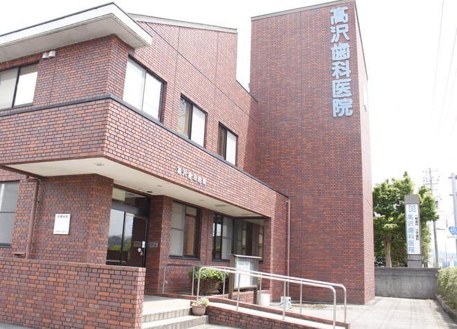 高沢歯科医院2