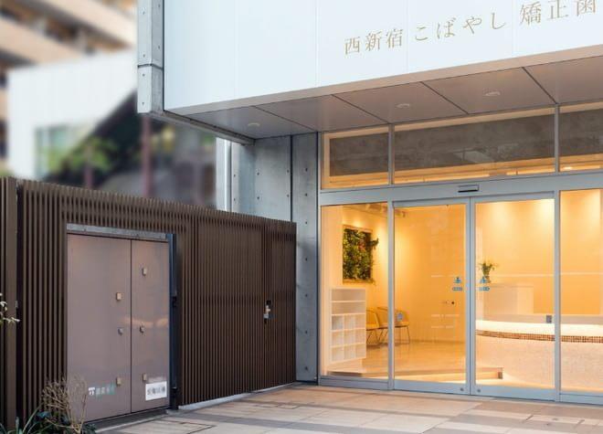 西新宿こばやし矯正歯科