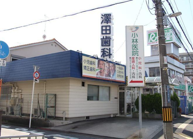 澤田歯科医院1