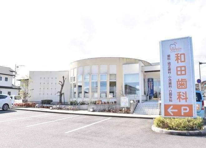 和田歯科医院6