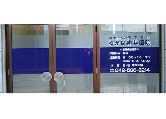 立川駅近辺の歯科・歯医者「わかば歯科医院」
