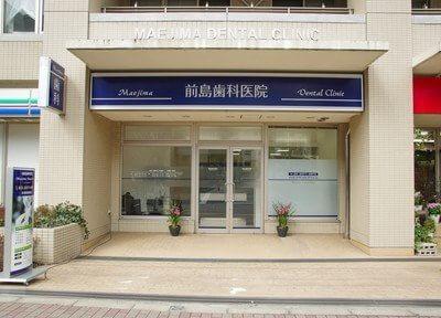 前島歯科医院2