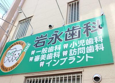 岩永歯科3
