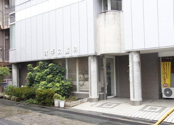 茨木駅近辺の歯科・歯医者「オギス歯科医院」