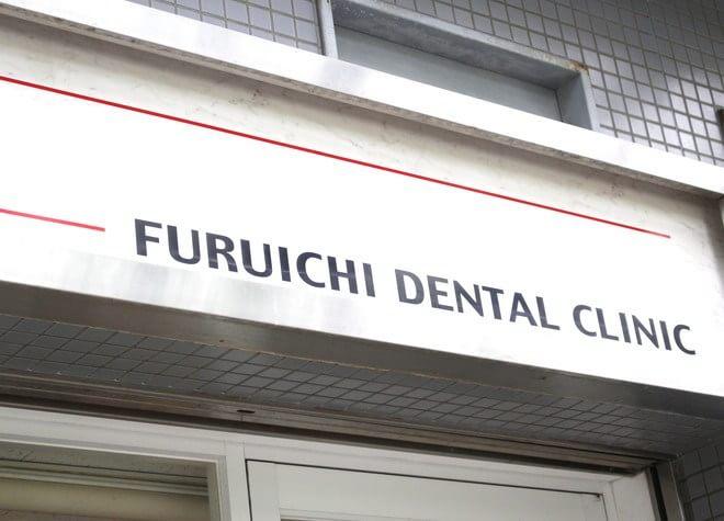 ふるいち歯科医院 Carnevale & Furuichi Periodontal Esthetic Center Japan6